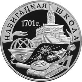 3 рубля 300-летие военного образования в России. Навигацкая школа