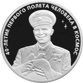 3 рубля Гагарин Ю.А. 40-летие космического полета