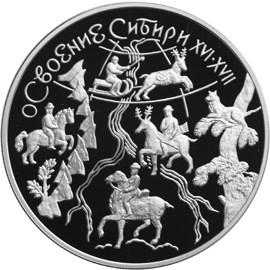 Монета 3 рубля освоение сибири 2001 дирхем караханиды