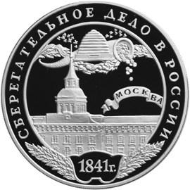 3 рубля Сберегательное дело в России (Москва)