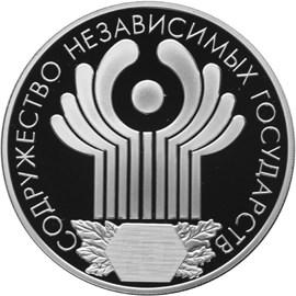 3 рубля 10-летие Содружества Независимых Государств
