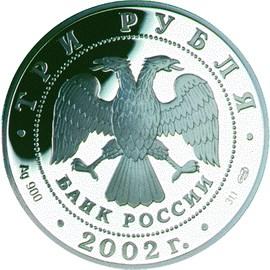 3 рубля. 150-летие Нового Эрмитажа