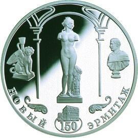 3 рубля 150-летие Нового Эрмитажа
