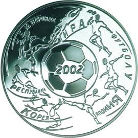 3 рубля Чемпионат мира по футболу 2002 г.