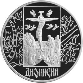 3 рубля. Дионисий