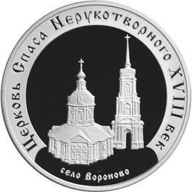 3 рубля Церковь Спаса Нерукотворного (XVIII в.), село Вороново