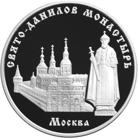 3 рубля Свято-Данилов монастырь (XIII - XIX вв.), г. Москва