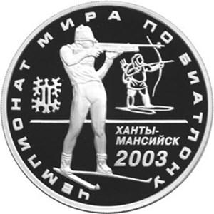 3 рубля. Чемпионат мира по биатлону 2003 г., Ханты-Мансийск