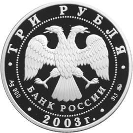 3 рубля. Ипатьевский монастырь (XIV - XIX вв.), г. Кострома