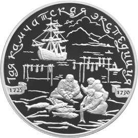 3 рубля Камчадалы