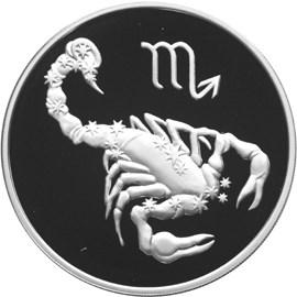 3 рубля Скорпион