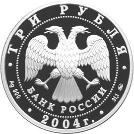 3 рубля. Обезьяна