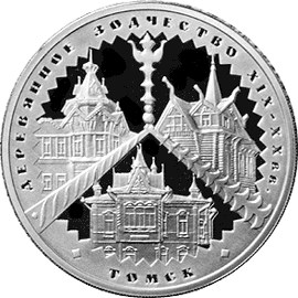 3 рубля. Деревянное зодчество (XIX-XX вв.), г. Томск