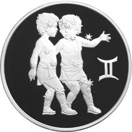 3 рубля Близнецы