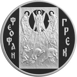 3 рубля Феофан  Грек