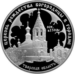 3 рубля Церковь Рождества Богородицы (1390 г.), Городня