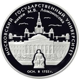 3 рубля. 250-летие основания Московского государственного университета имени М.В. Ломоносова