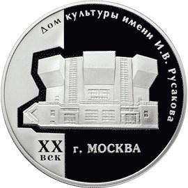 3 рубля. Дом культуры имени И.В. Русакова