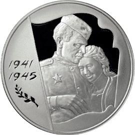 3 рубля. 60-я годовщина Победы в Великой Отечественной войне 1941-1945 гг