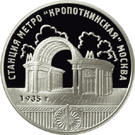 3 рубля. Станция метро «Кропоткинская», г.Москва