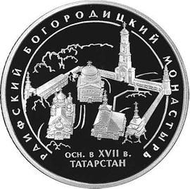 3 рубля Раифский Богородицкий монастырь, Республика Татарстан.