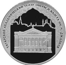 3 рубля. 1000-летие основания Казани