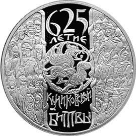 3 рубля. 625-летие Куликовской битвы
