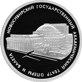 3 рубля Новосибирский государственный академический театр оперы и балета