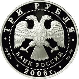 3 рубля. XX Олимпийские зимние игры 2006 г., Турин, Италия