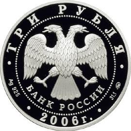 3 рубля. 100-летие парламентаризма в России