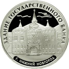 3 рубля Здание Государственного банка, г. Нижний Новгород.