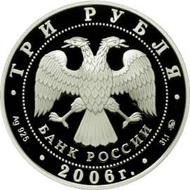 3 рубля. Московский Кремль и Красная площадь