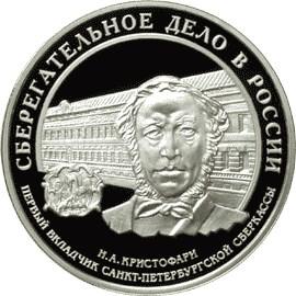 3 рубля. Сберегательное дело в России