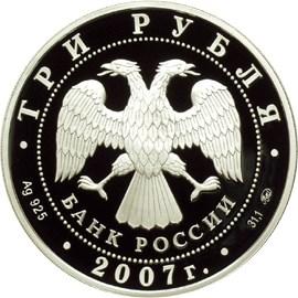 3 рубля. Кабан