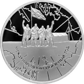 3 рубля Международный полярный год