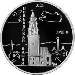 3 рубля Невьянская наклонная башня (XVIII в.), Свердловская область