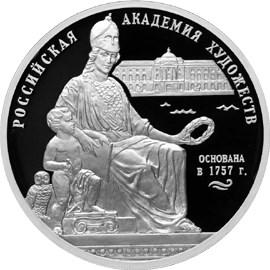 3 рубля 250 - летие Академии художеств