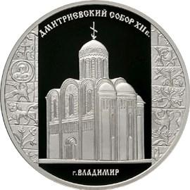 3 рубля Дмитриевский собор (XII в.), г. Владимир