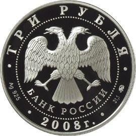 3 рубля. К 450-летию добровольного вхождения Удмуртии в состав Российского государства