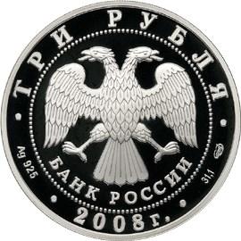 3 рубля. Кубок мира по спортивной ходьбе (г. Чебоксары)