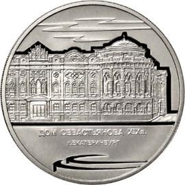 3 рубля Дом Н.И. Севастьянова (Дом Союзов) XIX в., г. Екатеринбург