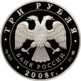 3 рубля. Успенская Адмиралтейская церковь (XVII в.)  г. Воронеж