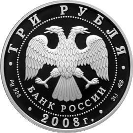 3 рубля. Речной бобр
