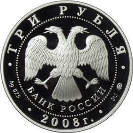 3 рубля. Градоякутский Никольский собор (XIX в.), г. Якутск