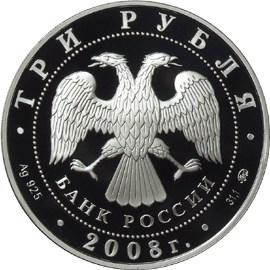 Монета вулканы камчатки 3 рубля купить монетный органайзер