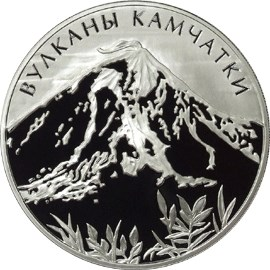 3 рубля Вулканы Камчатки