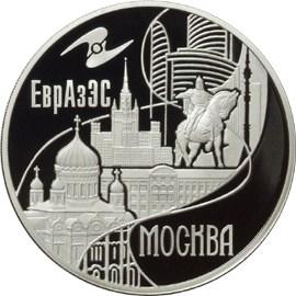 3 рубля. Москва