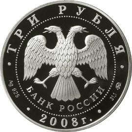 3 рубля. 250 лет Московской медицинской академии имени И.М. Сеченова