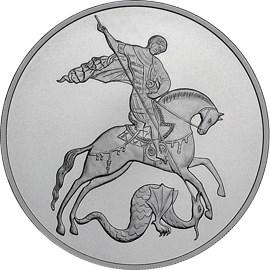 3 рубля. Георгий Победоносец