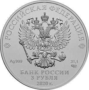 3 рубля 2020 Георгий Победоносец